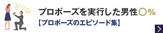 プロポーズを実行した男性◯% 【プロポーズのエピソード集】