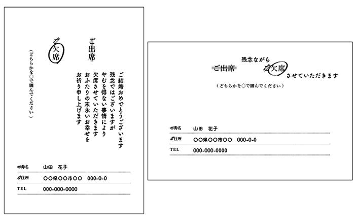 結婚 式 招待 状 返信 マナー